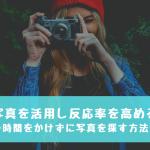 時間をかけずに画像を探す方法〜オススメフリー画像サイト7選〜