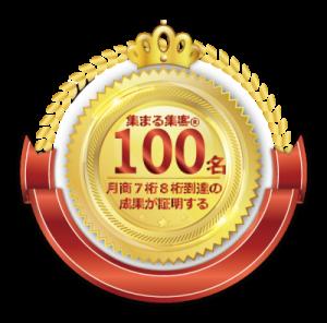 KIDUNAマーケティング 100名到達