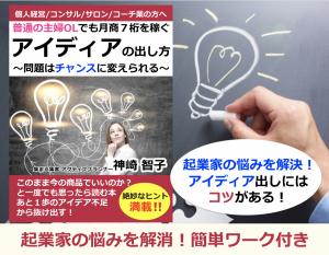 無料電子書籍「アイディアの出し方」