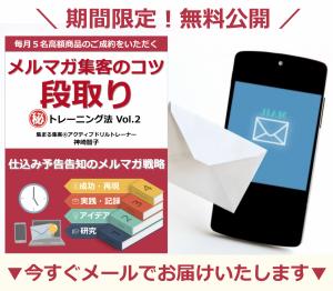 無料電子書籍 メルマガ集客のコツ~段取り〜