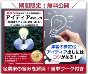アイディア アイディアの出し方 アイディアのコツ