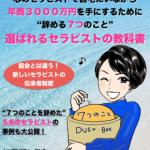 【セラピスト推奨】7つのことを辞めて自宅に居ながら3000万!選ばれるセラピストの教科書プレゼント!