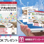 【期間限定】「eBOOKスタートアップガイド」無料eBOOKプレゼント