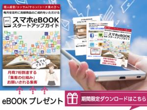 eBOOK 集まる集客 アクティブドリルトレーニング スマホeBOOK 電子書籍