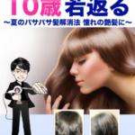 【無料ebook『パサパサの髪が髪質改善で10歳!若返る』 ~夏のパサパサ髪解消法 憧れの艶髪に~