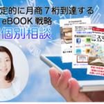 【3名限定募集】毎月の集客を安定化するeBOOK戦略