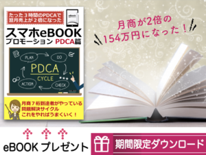 スマホeBOOKプロモーション PDCA 月商7桁 集まる集客