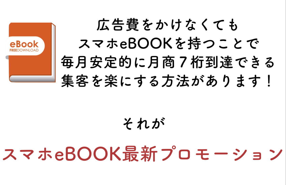 eBOOKpromotion201910 スマホeBOOKプロモーション eBOOK 電子書籍 プロモーション 神崎智子