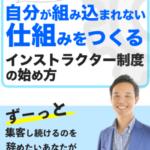 【号外】月商100〜600万を安定させるインストラクター制度の始め方