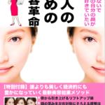 【最新美容】即美人度UP&経済的にも豊かになる方法!
