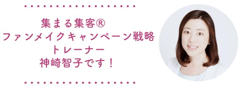 集まる集客 ファンメイクキャンペーン戦略 スマホeBOOKプロモーション eBOOK 電子書籍 プロモーション 神崎智子