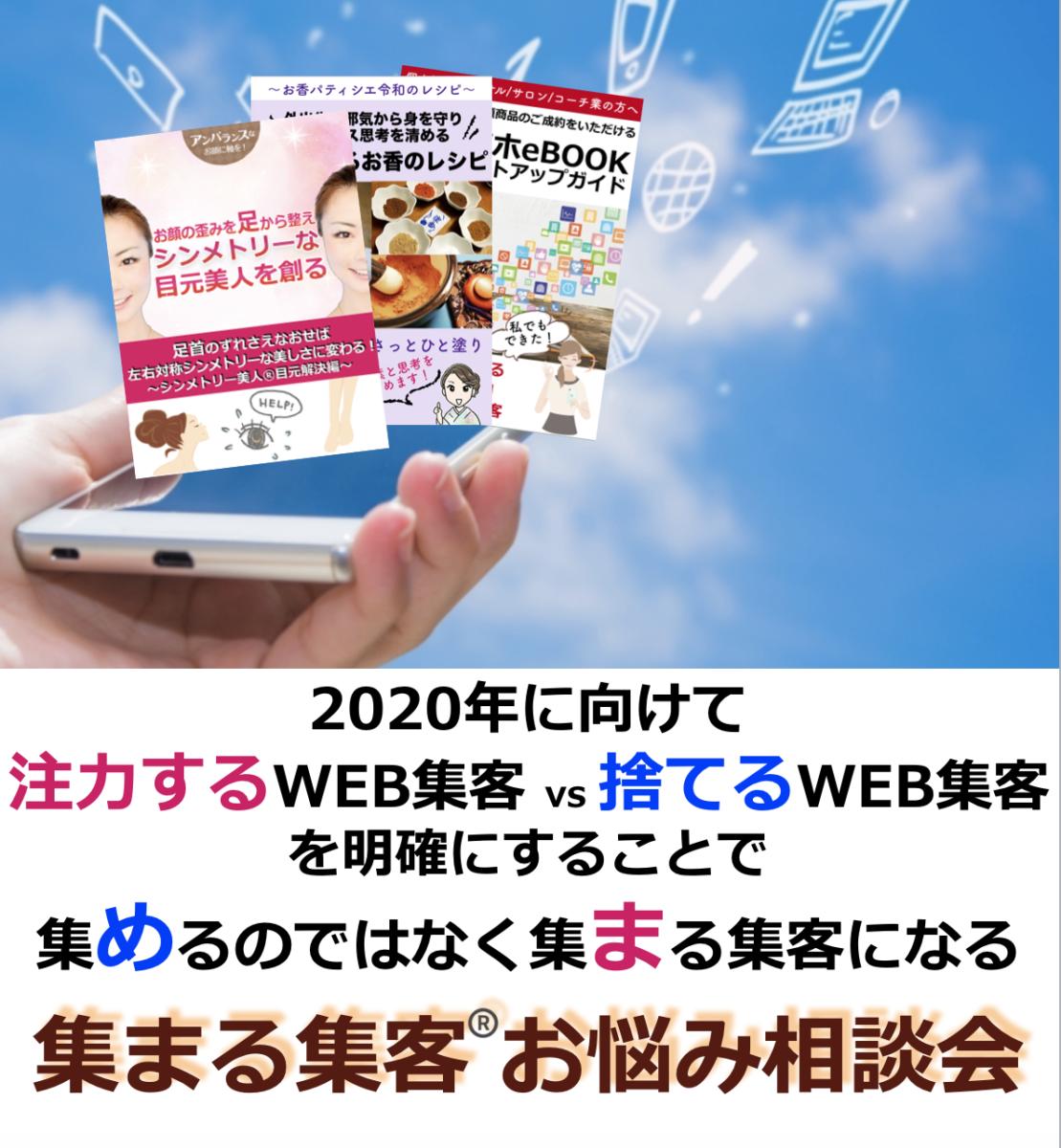 集まる集客®️ 2020年WEB集客 個別相談会