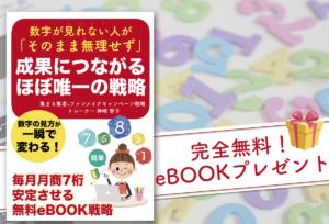 数字が嫌い 集客 eBOOK 電子書籍 集まる集客 月商7桁