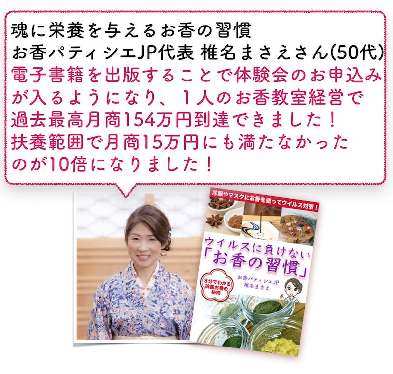 KIDUNAマーケティング セルフ電子書籍  お香パティシエ 椎名まさえ