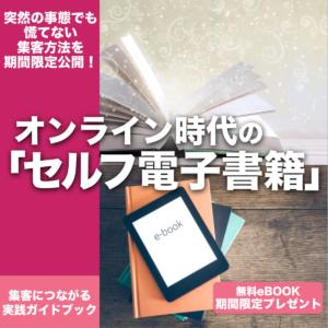 オンライン時代に勝てる「セルフ電子書籍」