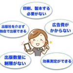 """オンライン時代に勝てる""""伝わる""""方法"""