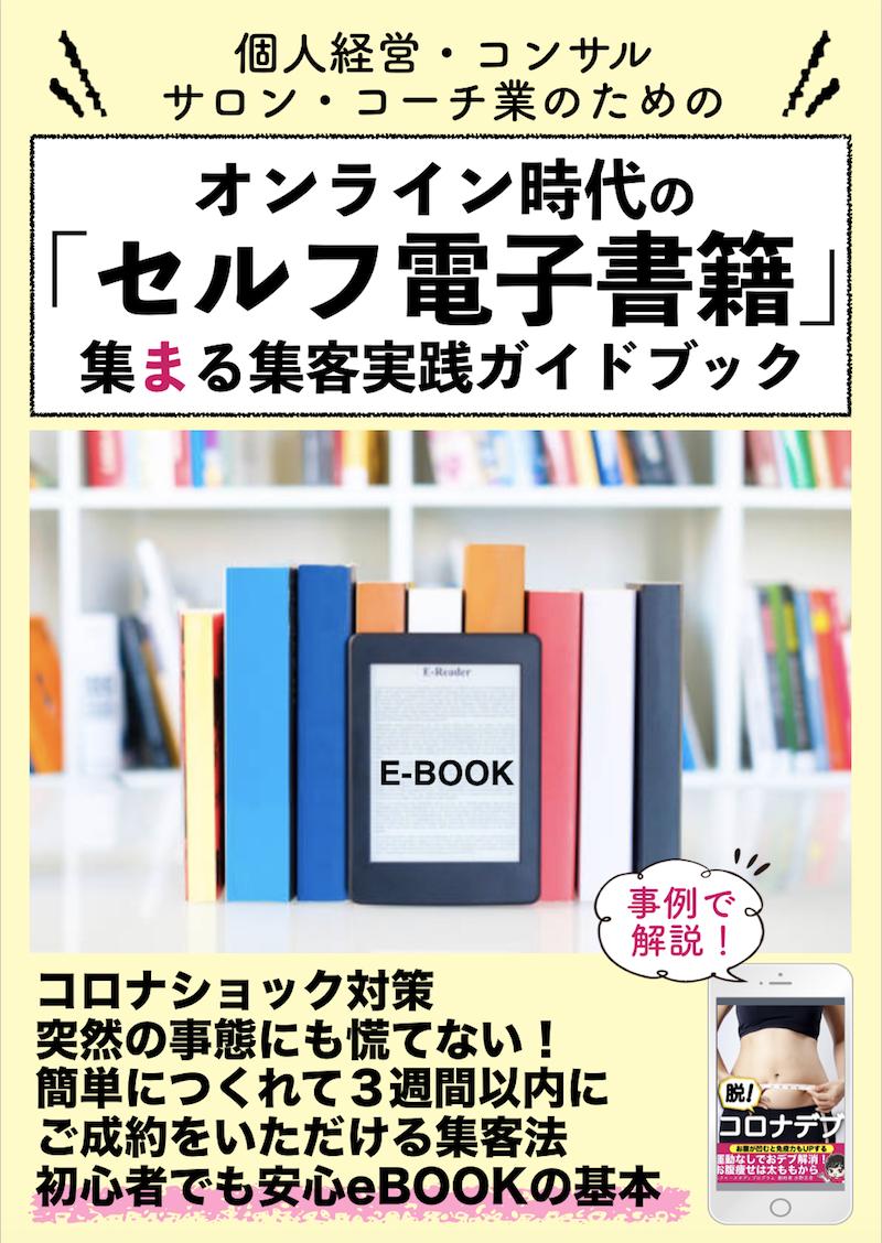 【新刊eBOOK】オンライン時代の「セルフ電子書籍」集まる集客実践ガイドブック