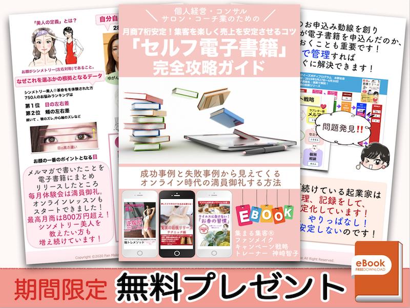 KIDUNAマーケティング セルフ電子書籍  完全攻略マニュアル