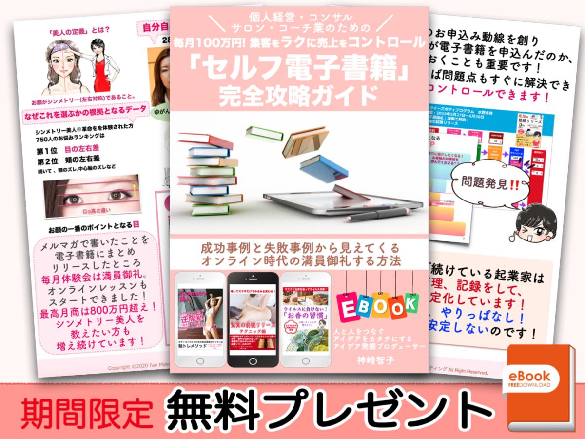 セルフ電子書籍 アイデア発掘 数と管理 電子書籍 eBOOK