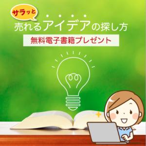 無料電子書籍「アイデアの探し方」